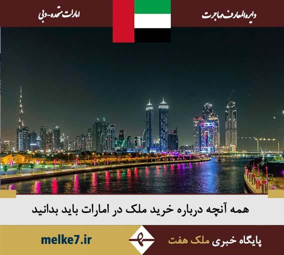 همه آنچه درباره خرید ملک در امارات باید بدانید