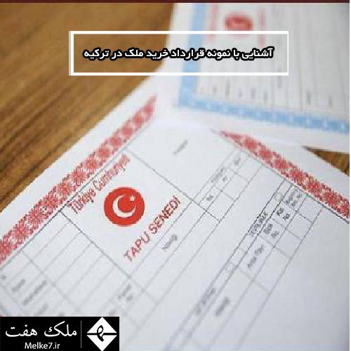 آشنایی با نمونه قرارداد خرید ملک در ترکیه