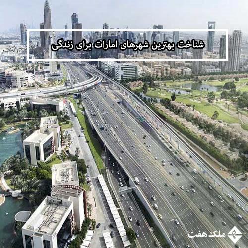 شناخت بهترین شهرهای امارات برای زندگی