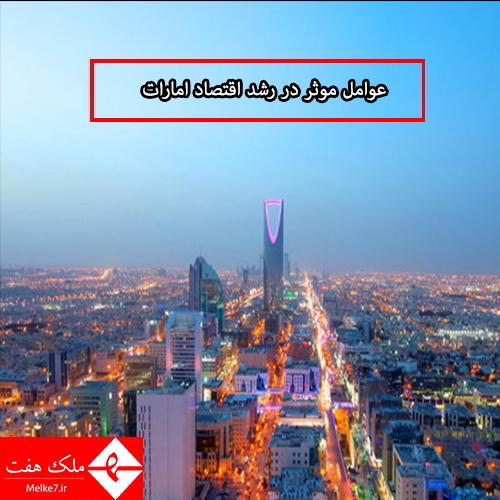 عوامل موثر در رشد اقتصاد امارات