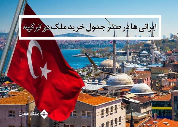 ایرانیان  در صدر جدول خرید ملک در ترکیه