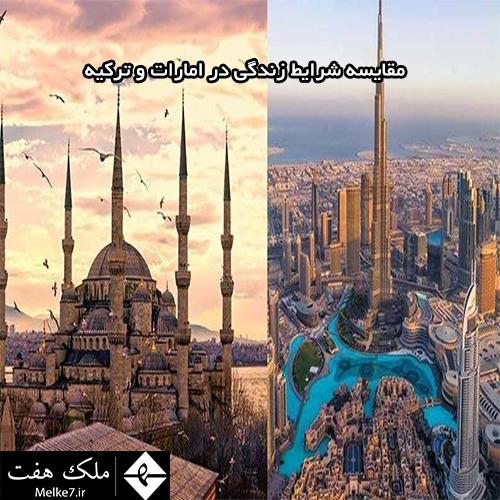 مقایسه شرایط زندگی در امارات و ترکیه