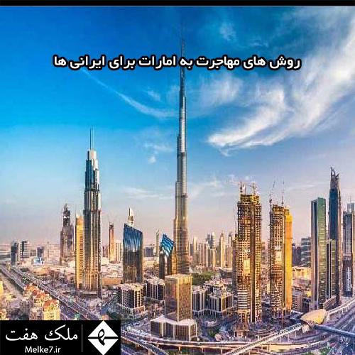 روش های مهاجرت به امارات برای ایرانی ها