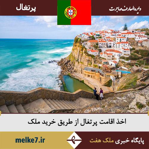 اخذ اقامت پرتغال از طریق خرید ملک