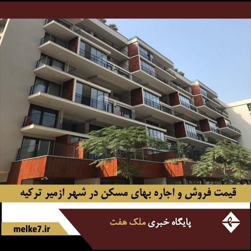 قیمت فروش و اجاره بهای خانه در ازمیر ترکیه