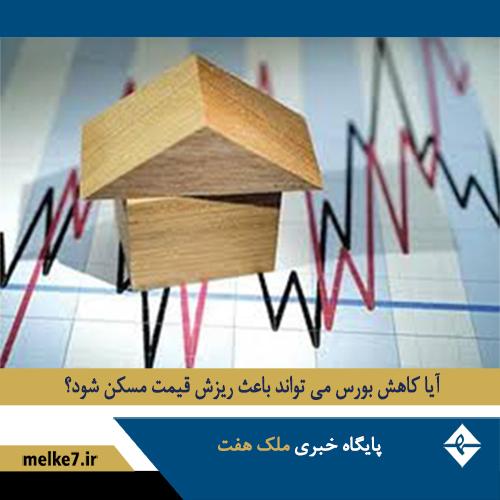 تاثیر قیمت سهام بورس بر قیمت مسکن