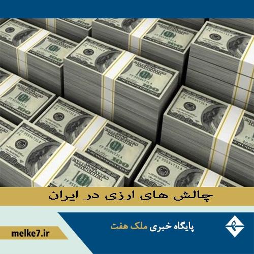 چالش های ارزی در ایران