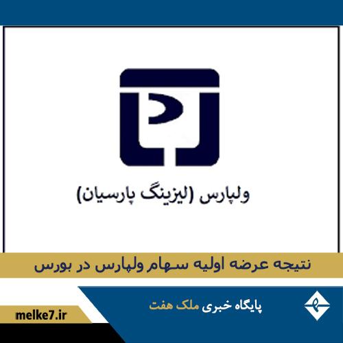 عرضه اولیه شرکت لیزینگ پارسیان با نماد ولپارس