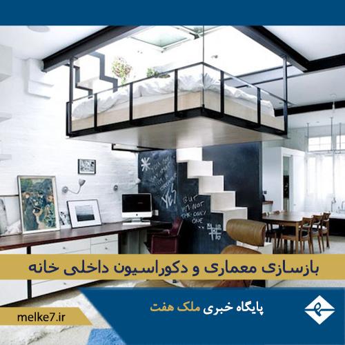 بازسازی و نوسازی ظاهرو دکور خانه با طرح های مدرن و جدید و ایده های نو - سبک ها مختلف دیزاین خانه و آپارتمان و interior design - ملک هفت
