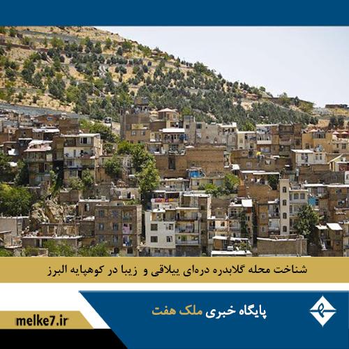 شناخت محله گلابدره درهای ییلاقی و  زیبا در کوهپایه البرز