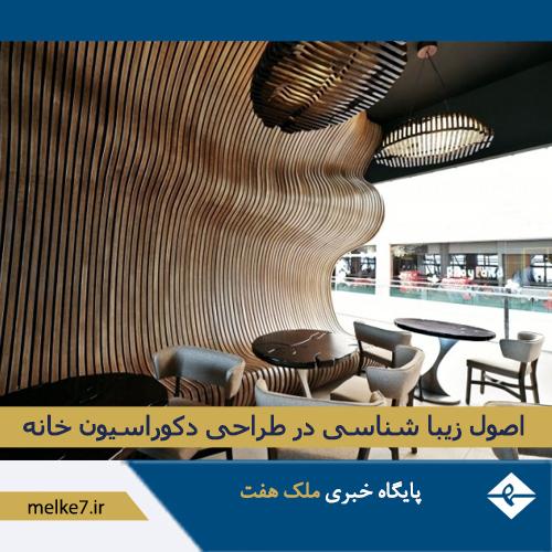 سبک های معماری و دکوراسیون داخلی ساختمان و خانه - ملک هفت