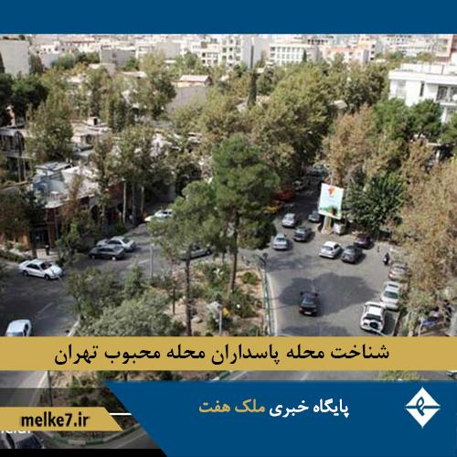 شناخت محله پاسداران محله محبوب تهران