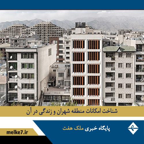 شناخت امکانات منطقه شهران و زندگی در آن