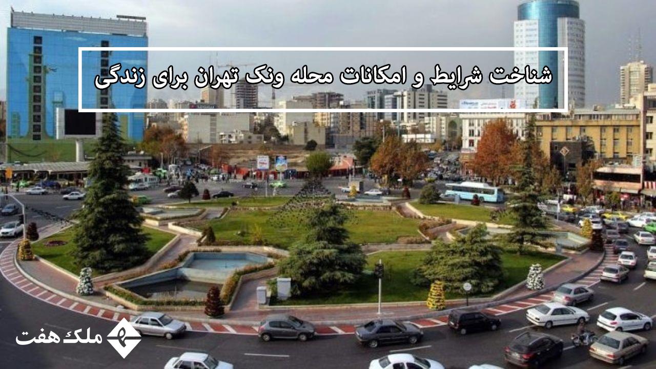 شناخت شرایط و امکانات محله ونک تهران برای زندگی