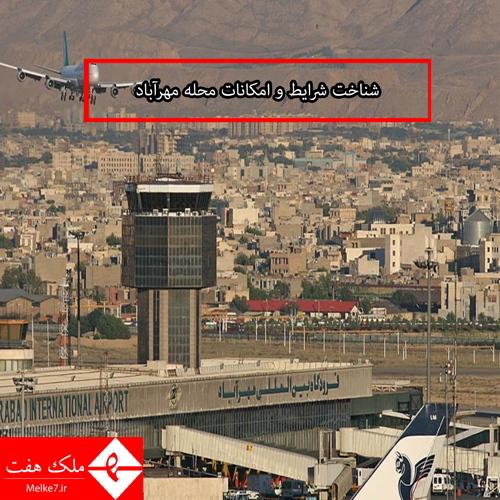 شناخت شرایط و امکانات محله مهرآباد