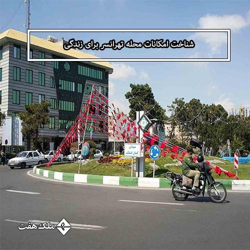 شناخت امکانات محله تهرانسر برای زندگی