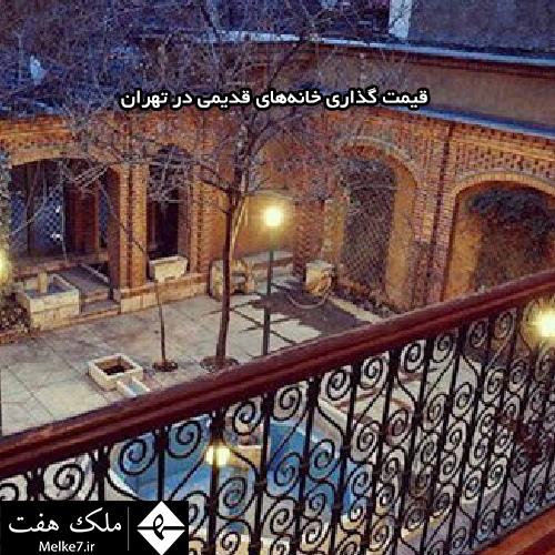 قیمت گذاری خانههای قدیمی در تهران
