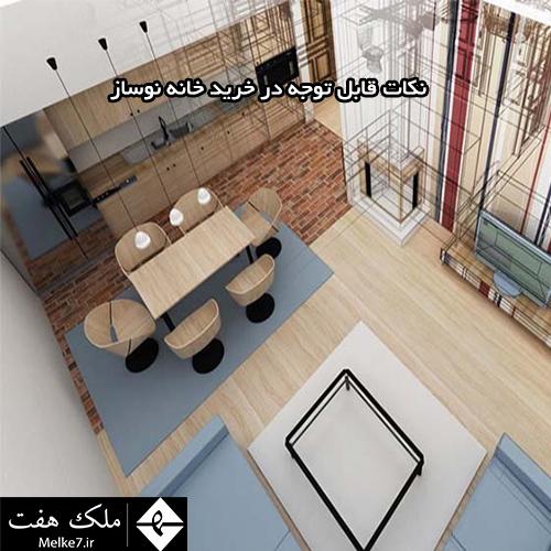 نکات قابل توجه در خرید خانه نوساز