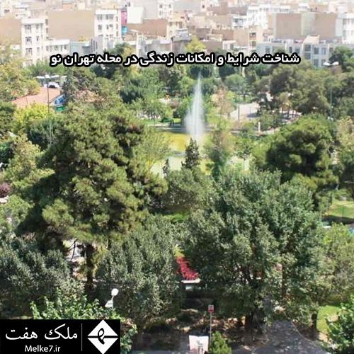شناخت شرایط و امکانات زندگی در محله تهران نو