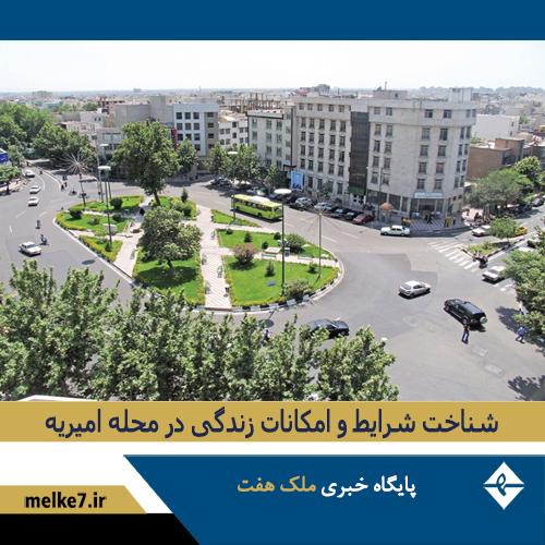 شناخت شرایط و امکانات زندگی در محله امیریه