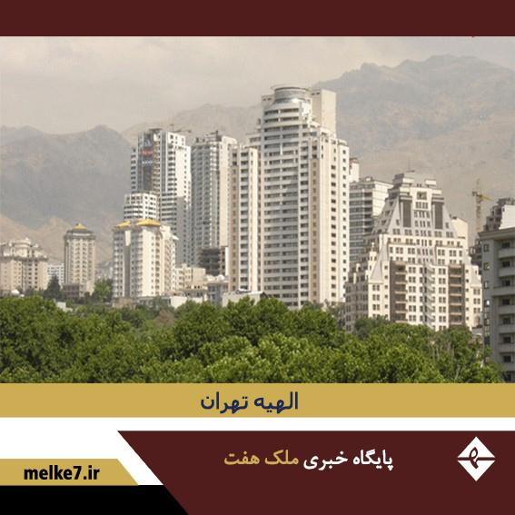 منطقه الهیه تهران