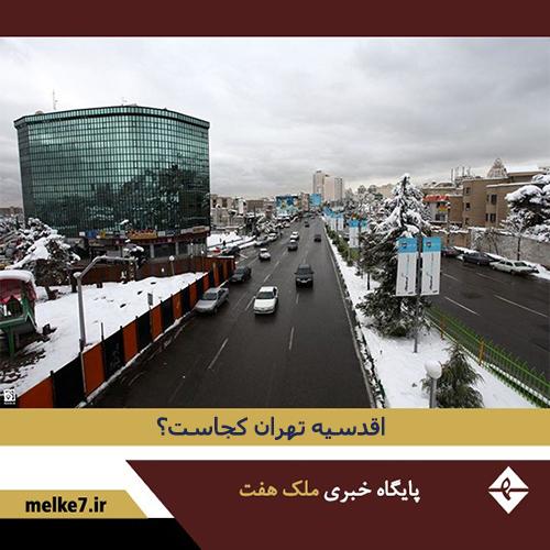 اقدسیه محله ای قدیمی و میزبان خانههای لوکس تهران