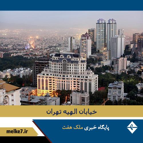 دانستنی های خیابان الهیه تهران