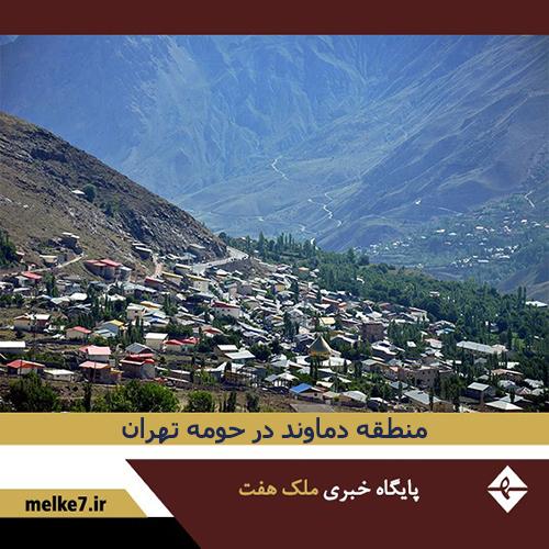 شهرک های اطراف و حومه تهران - دماوند - پرند - پردیس - رودهن - بومهن و...