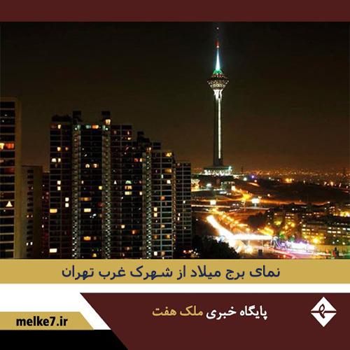 نمای برج میلاد از شهرک غرب - ویو برج میلاد تهران