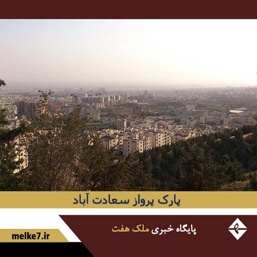 پارک پرواز سعادت آباد تهران - سعادت آباد