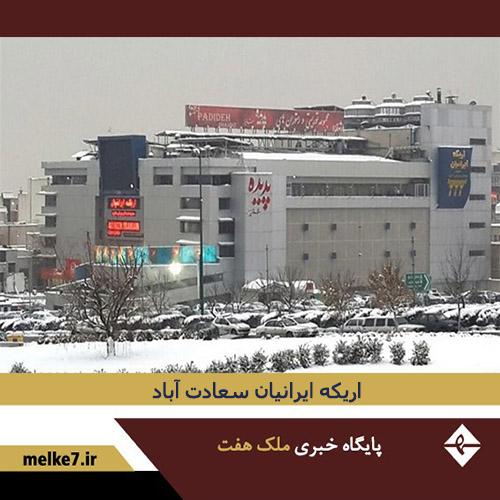اریکه ایرانیان در سعادت آباد تهران - پاساژ اریکه - سینما اریکه - اریکه سعادت اباد