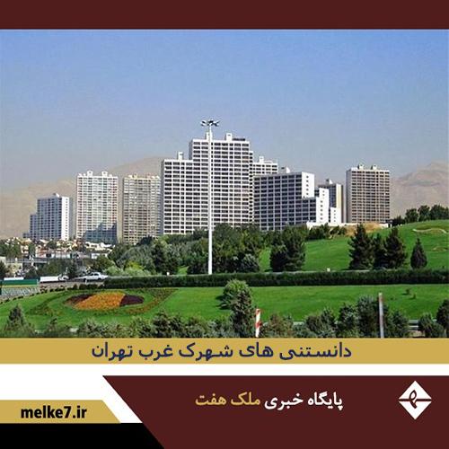 همه چیز درباره شهرک غرب تهران