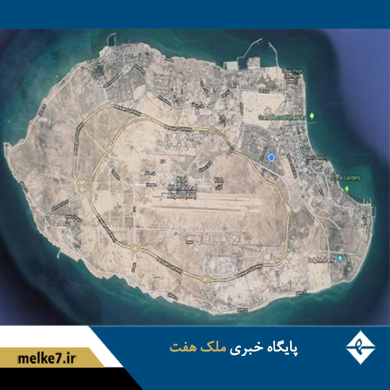 نقشه جزیره کیش|ملک هفت