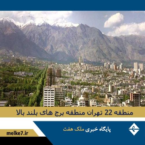 شناخت منطقه 22 تهران به عنوان آخرین منطقه تهران