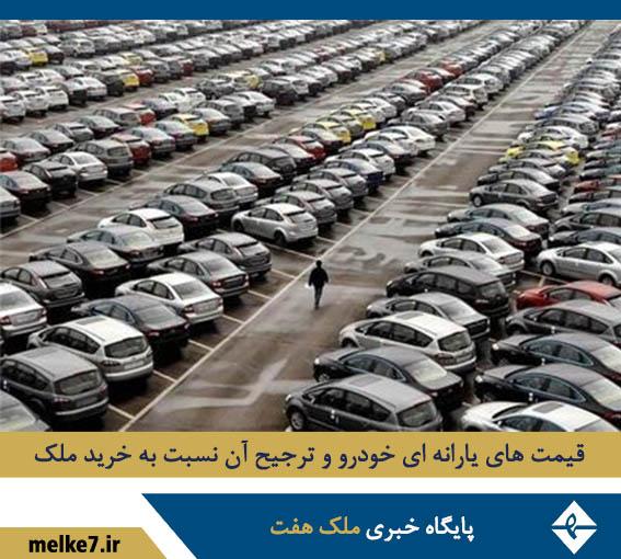 قرعه کشی خودرو یارانه ای و ترجیح آن نسبت به خرید ملک