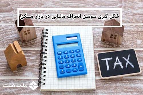 شکل گیری سومین انحراف مالیاتی در بازار مسکن