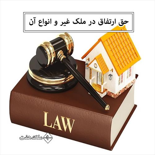 حق ارتفاق در ملک غیر و انواع آن