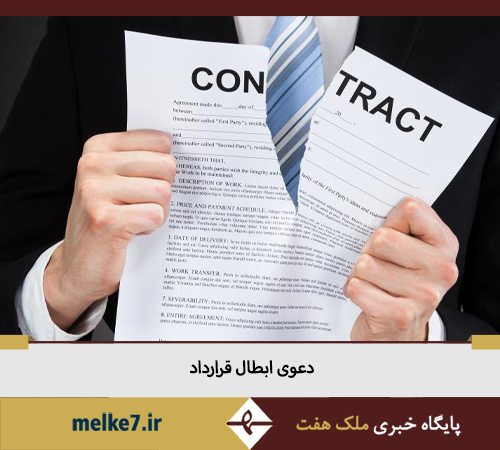 دعوی ابطال قرارداد ملک