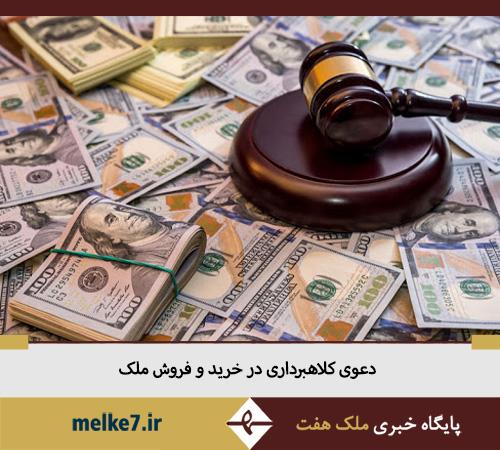 دعوی کلاهبرداری در خرید ملک