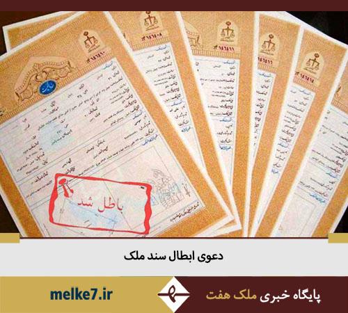 دعوی ابطال سند رسمی ملک