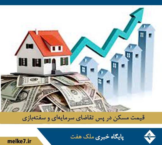 قیمت مسکن در پس تقاضای سرمایهای و سفتهبازی