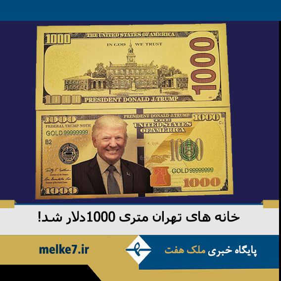 خانه در تهران، متری 1000 دلار!