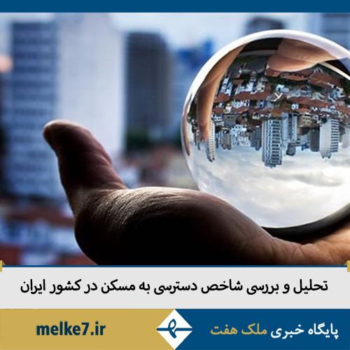 تحلیل و بررسی شاخص دسترسی به مسکن در کشور ایران