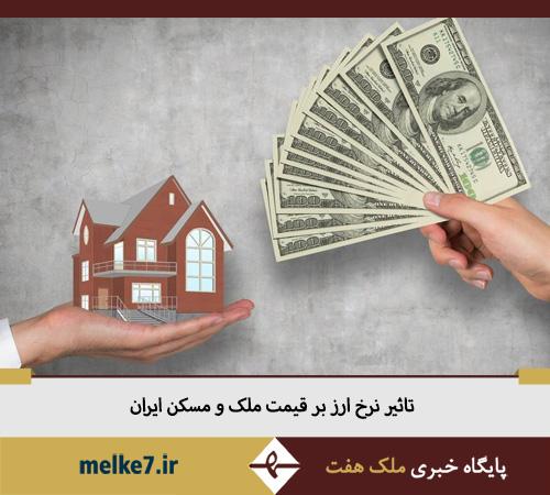 تاثیر نرخ ارز بر قیمت مسکن ایران