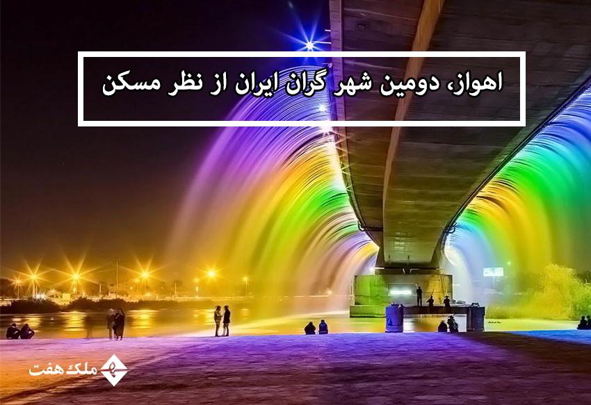 اهواز، دومین شهر گران ایران از نظر مسکن