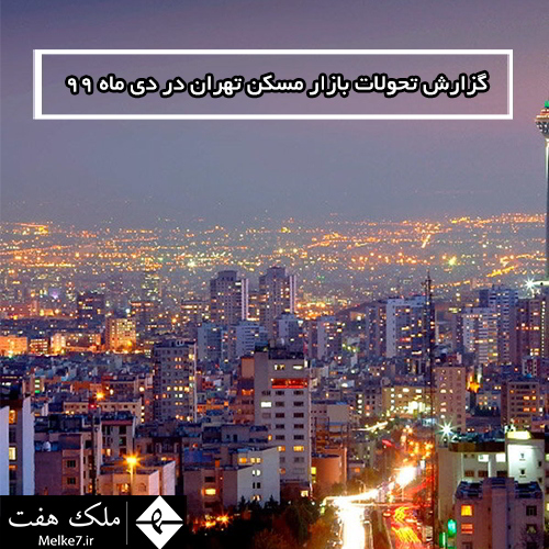 گزارش تحولات بازار مسکن تهران در دی ماه 99+ فیلم