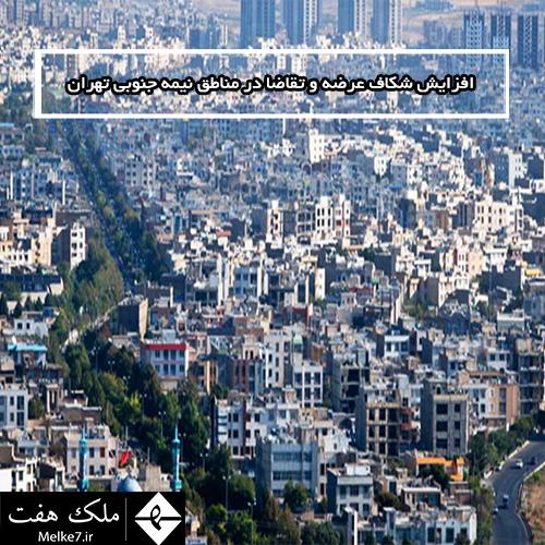 افزایش شکاف عرضه و تقاضا در مناطق نیمه جنوبی تهران