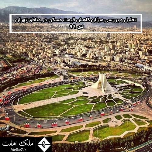 تحلیل و بررسی میزان کاهش قیمت مسکن در مناطق تهران _ دی 99