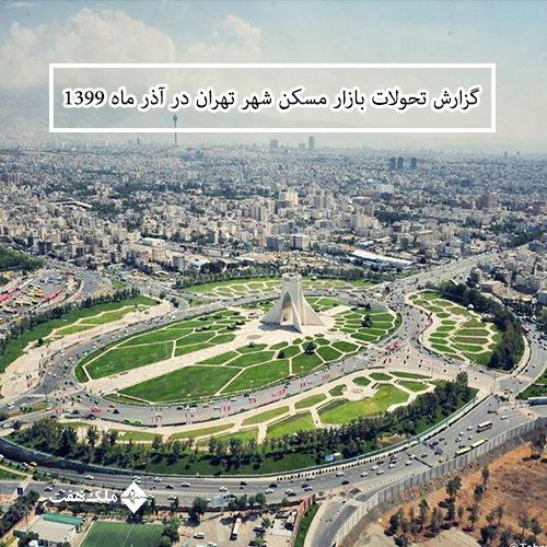 گزارش تحولات بازار مسکن شهر تهران در آذر ماه 1399 + فیلم