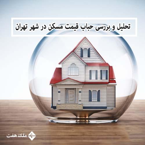 تحلیل و بررسی حباب قیمت مسکن در شهر تهران
